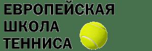 Европейская школа тенниса